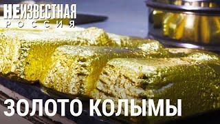 Золотые прииски Колымы | НЕИЗВЕСТНАЯ РОССИЯ