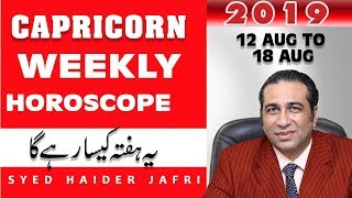 Weekly Horoscope in Urdu Capricorn | Weekly Horoscope | Ye Hafta Kaisa RaheGa 2019 | Predictions Jaf