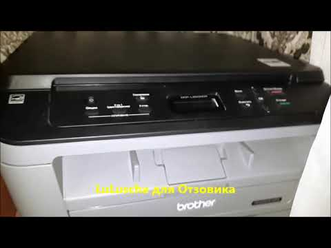 МФУ Бразер (Brother DCP-L2500DR)