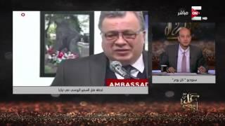 كل يوم - لحظة اغتيال السفير الروسي فى تركيا