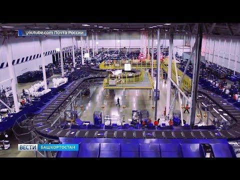 Почта России откроет современный логистический центр в Башкортостане