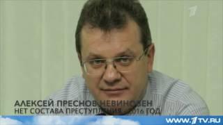 Алексей Преснов - первый канал