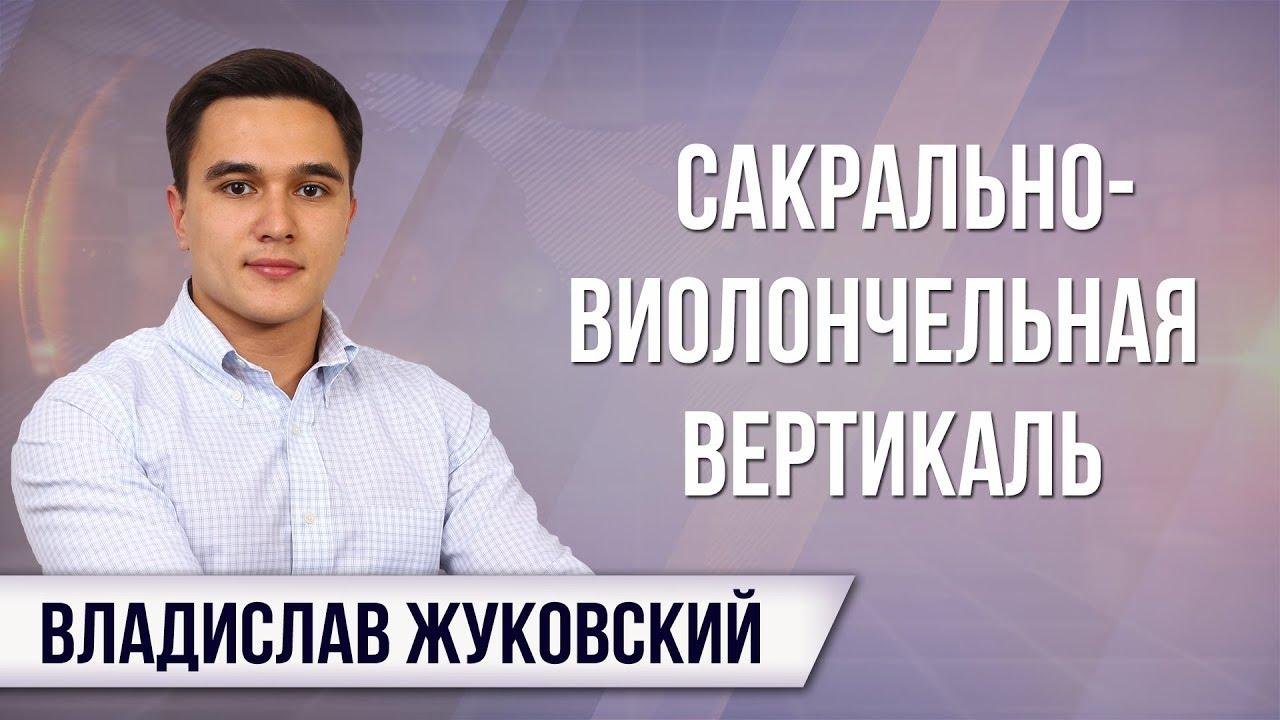 Владислав Жуковский. Зачем правительству плоская ложь о налогах?
