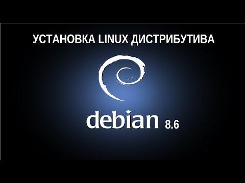 Linux установка и настройка дистрибутива Debian