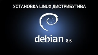 Linux установка дистрибутива Debian