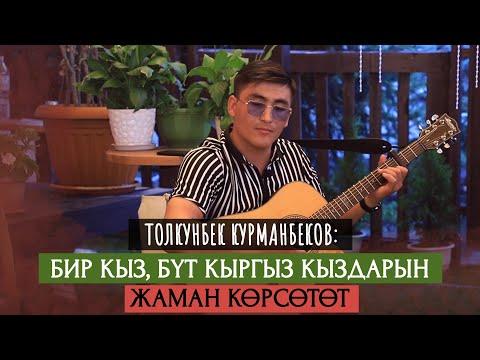 Толкунбек Курманбеков: \