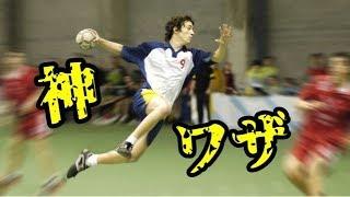 【ハンドボール】え!スゴっ!神業スーパープレイ連発!【スポーツ】