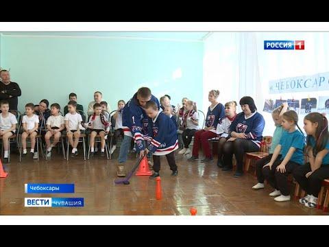 """Чебоксарский детсад посетили хоккеисты команды """"Чебоксары"""""""