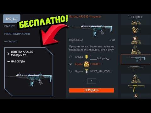 ПОЛУЧИЛ Beretta ARX160 'Синдикат' НАВСЕГДА БЕСПЛАТНО В WARFACE!!! ПРОХОД DLC 'СИНДИКАТ' В ВАРФЕЙС!!! thumbnail