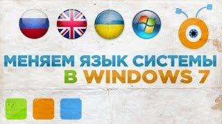 Как Поменять Язык Системы в Windows 7