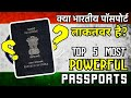 क्या है भारतीय Passport की ताकत? Power Of Indian Passport | Top 5 Most Powerful Passports 2018