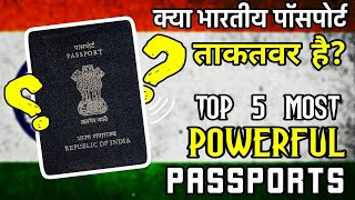 क्या है भारतीय Passport की ताकत? Power Of Indian Passport | Top 5 Most Powerful Passports 2018