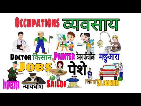 Jobs and Occupations List in Hindi and English. नौकरियों और व्यवसायों की सूची हिंदी और अंग्रेजी मे.