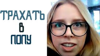 Девушка    ИМЕЛА ПАРНЕЙ В ПОПУ