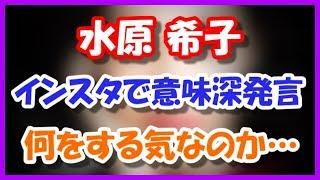 【衝撃】水原希子、インスタで意味深発言!! 何をする気なのか・・・ ...