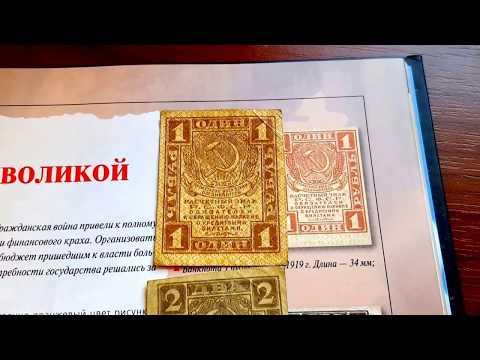Банкноты 1919 года. Первые деньги СССР.