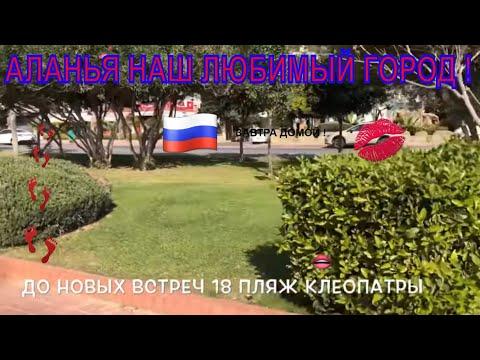 Аланья 11Ноября Клеопатра Пляж  Крайний День Наш в Турции Завтра Даст Бог в Грузию и потом в Россию!