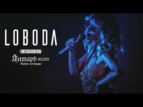 LOBODA – Полный концерт в Светлогорске (06.08.2017) | Full HD