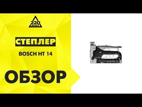 Видео обзор: Ручной инструмент BOSCH СКОБОЗАБИВАТЕЛЬ НТ14