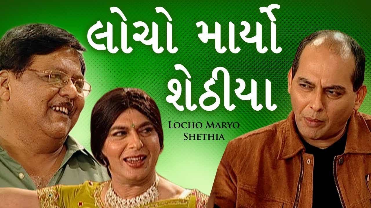 LOCHO MARIYO SHETHIYA | Best Comedy Gujarati Natak | Muni Jha | Arvind Vekaria