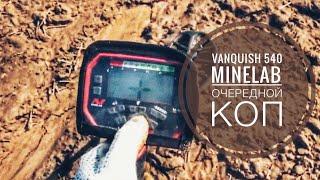 Очередной Коп с Minelab VANQUISH 540 PRO-PACK  Ванквиш 540 #коп2021