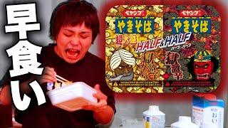 【早食い】超大盛り獄激辛HALF&HALF食べたら異常な記録でたwww【異次元】