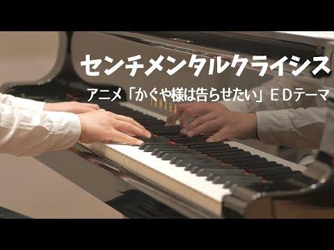 【ピアノ】センチメンタルクライシス/halca【「かぐや様は告らせたい」ED】(Sentimental Crisis / halca / Kaguya-sama wa Kokurasetai)