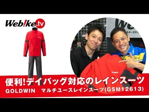 バックパック着用設計GOLDWINのバイク用レインスーツオススメのアイデア製品ですWebike TV