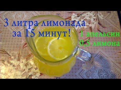 3л лимонада с 1 апельсины и 0,5 лимона за 15 минут!