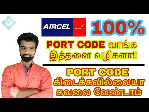AIRCEL FLASH NEWS | 100% You Can Get AIRCEL UPC (PORT) CODE Within 2 Minutes In Tamil