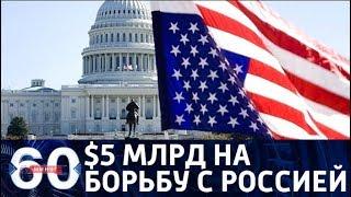 """60 минут. США потратят 5 млрд долларов на """"сдерживание"""" России. От 09.11.17"""