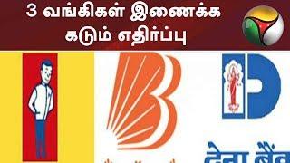3 வங்கிகள் இணைக்க கடும் எதிர்ப்பு- வங்கி ஊழியர்கள் நாளை வேலை நிறுத்தம் | #Bank