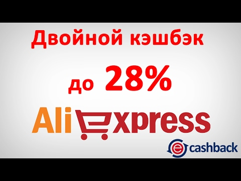 EPN CASHBACK Aliexpress Comme кэшбэком епн. Le meilleur remboursement service Алиэкспресс 2017