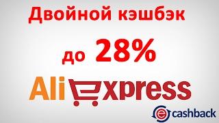 Двойной кэшбэк до 28% с Алиэкспресс при помощи сервиса ЕПН (ePN cashback)