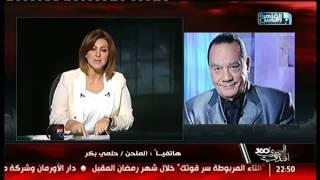 الموسيقار حلمى بكر: هذا هو السر وراء نجاح خلطة فوازير فهمى عبدالحميد!
