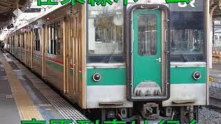福島駅発車メロディー「栄冠は君に輝く」 「高原列車は行く」