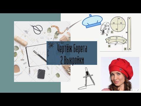 Построение БЕРЕТА - 2 Выкройки