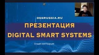 DSS Вебинар Digital Smart System 22.10.2018