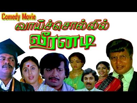 Comedy Movie   Vaai Sollil Veeranadi   Visu, Y.G.Mahendran  Tamil Full Movie HD   Official Upload