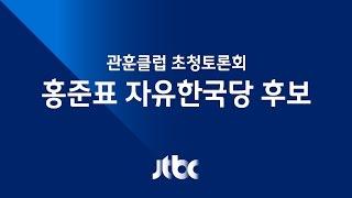 홍준표 자유한국당 대통령 후보 관훈토론회 (2017.04.21)