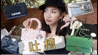 |奢侈品包包大吐槽| 包包保养染色经历 IWorst Luxury Purchases I DIOR I Valentino I BVLGARI I CHANEL