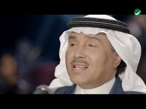 Mohammed Abdo ... Baleen Aleha El Hob - Video Clip | محمد عبده ... بعلن عليها الحب - فيديو كليب