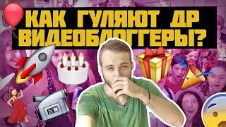 Мой День Рождения 2.0