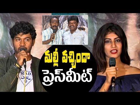 Malli Vachindha Movie Press Meet || Divya, Narendra || Latest telugu movies 2017