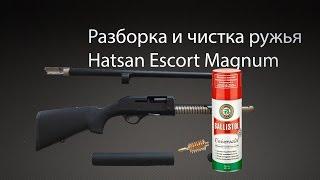 Розбирання і чищення рушниці Hatsan Escort. Disassembly and cleaning