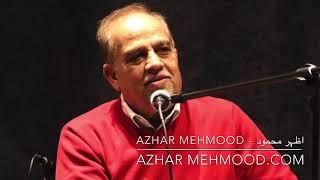 Azhar Mehmood - Dard Mangain ke Hum Dawa Mangain / اظہر محمود - درد مانگیں کے ہم دوا مانگیں