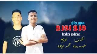 مهرجان جرح بجرح  اللي مكسر الدنيا 2019🎵🎤