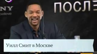 Уилл Смит и его сын представляют в Москве новый фильм