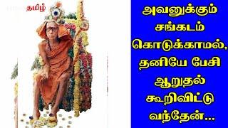 Maha Periyava | அவனுக்கும் சங்கடம் கொடுக்காமல், ஆறுதல் கூறிவிட்டு வந்தேன்.. |Periyava |Britain Tamil