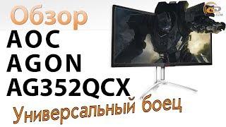 видео [Видеообзор] Монитор AOC AGON AG322QCX